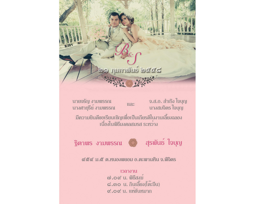 B&J Wedding Card