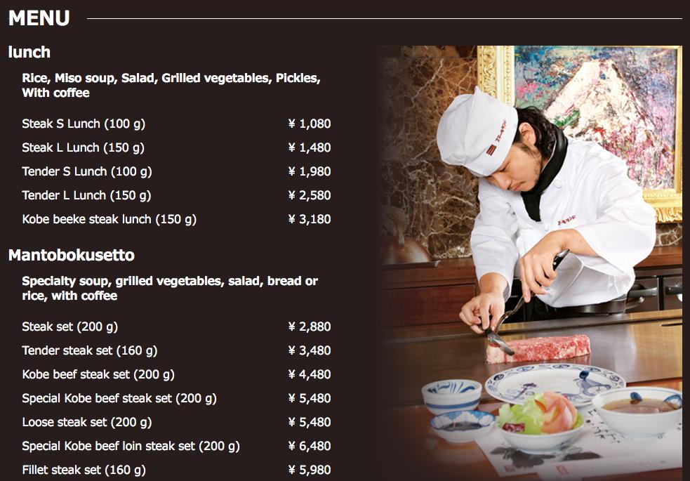 Japan Trip - Steak land menu